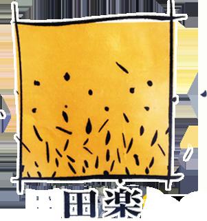 奈良県橿原市【田楽 うねび店】公式HP